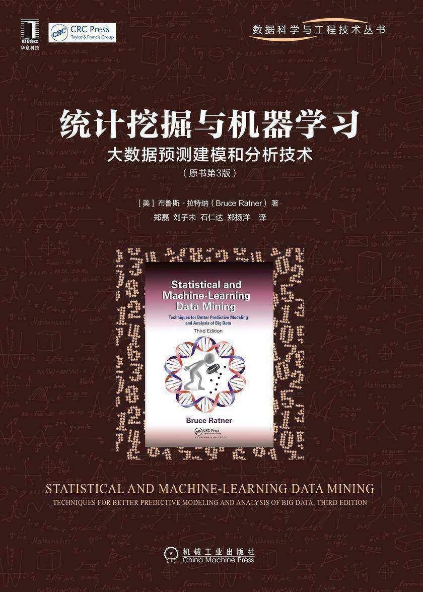 统计挖掘与机器学习:大数据预测建模和分析技术(原书第3版)