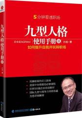 九型人格使用手册2