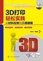 3D打印轻松实践:从材料应用到三维建模