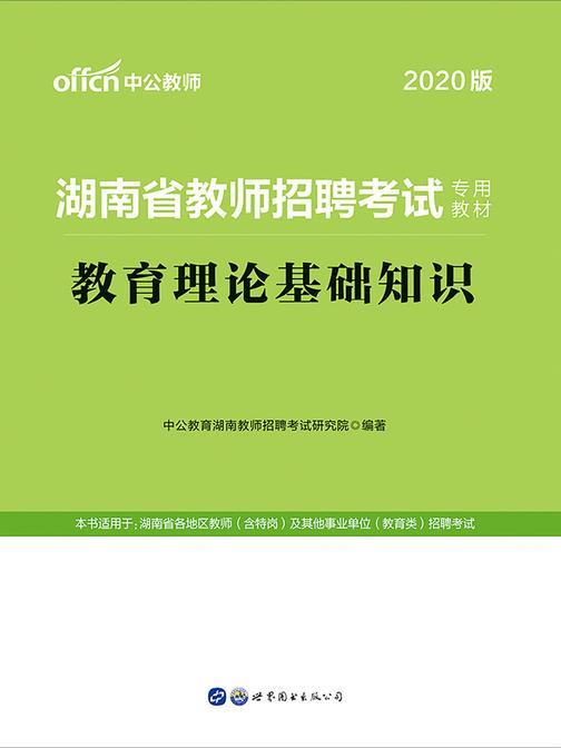 中公2020湖南省教师招聘考试专用教材教育理论基础知识