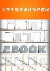 大学生毕业设计指导教程(冶金、选矿、化工分册)(仅适用PC阅读)