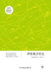 2016新课标《伊索寓言精选》