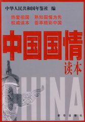 中国国情读本(2009年)(试读本)