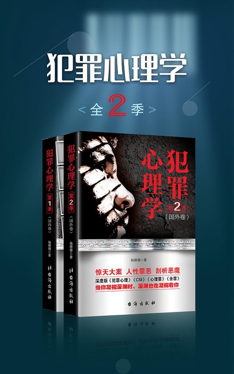 犯罪心理学(全二季)