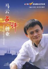 马云点评创业——CCTV《赢在中国》现场精彩点评实录(附光盘)(试读本)
