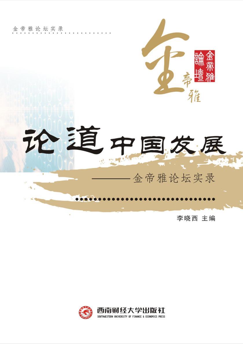 论道中国发展——金帝雅论坛实录