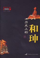 历史上的和珅(百家讲坛丛书)(试读本)