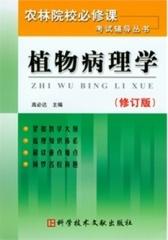 植物病理学(修订版)(仅适用PC阅读)
