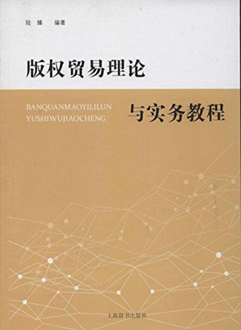 版权贸易理论与实务教程
