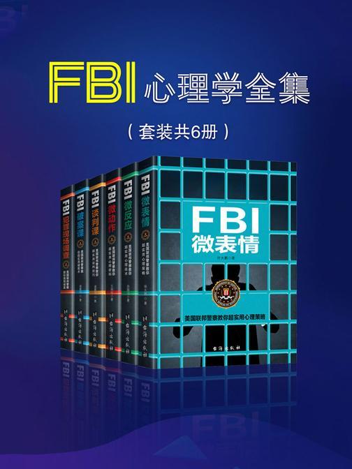FBI心理学全集(套装共6册)