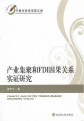 产业集聚和FDI因果关系实证研究(仅适用PC阅读)
