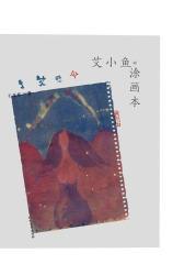 艾小鱼·涂画本