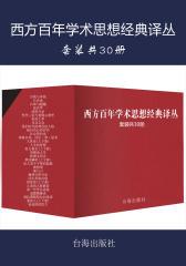 西方百年学术思想(套装共30卷)
