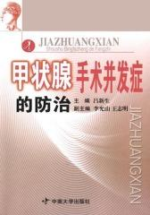 甲状腺手术并发症的防治(仅适用PC阅读)