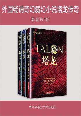 外国畅销奇幻魔幻小说塔龙传奇(套装共3册)