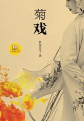 中国好小说:菊戏