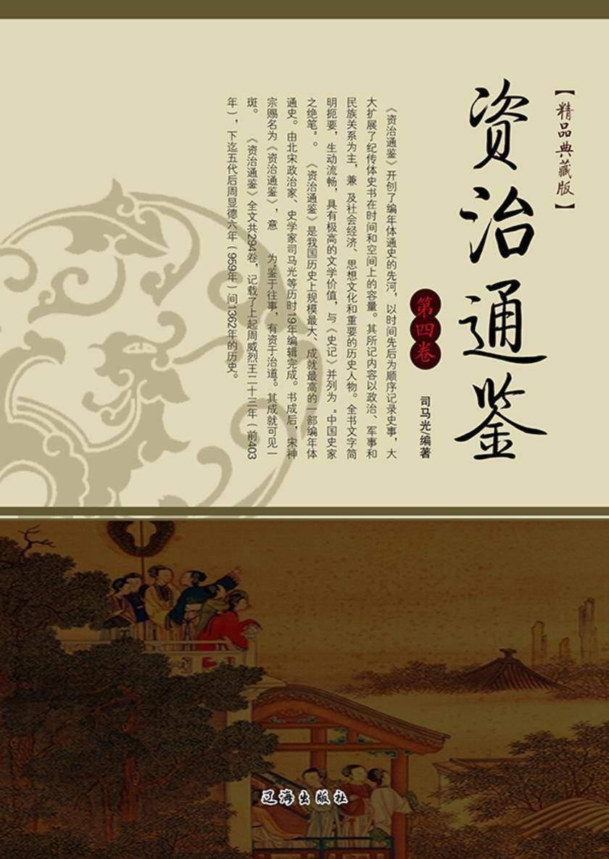 资治通鉴(第四卷)