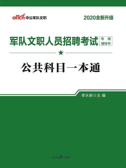 中公2020军队文职人员招聘考试专用辅导书公共科目一本通(全新升级)