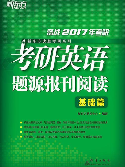 (2017)考研英语题源报刊阅读:基础篇