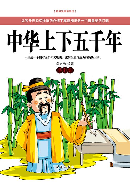 中华上下五千年(第十卷)
