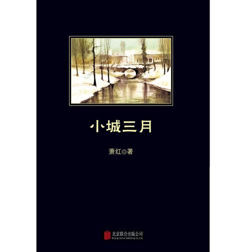 小城三月(中小学生必读丛书)