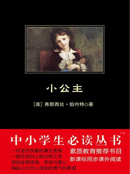 小公主(中小学生必读丛书)