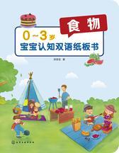 0-3岁宝宝认知双语纸板书:食物