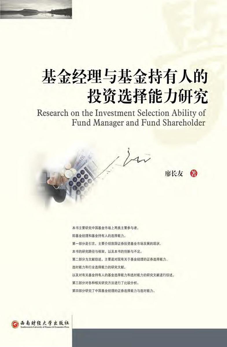 基金经理与基金持有人的投资选择能力研究