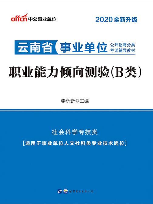 中公2020云南省事业单位公开招聘分类考试辅导教材职业能力倾向测验(B类)(全新升级)