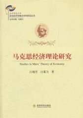 马克思经济理论研究(仅适用PC阅读)