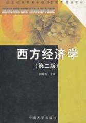 西方经济学(第二版)(仅适用PC阅读)