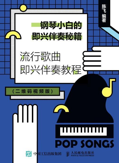 钢琴小白的即兴伴奏秘籍:流行歌曲即兴伴奏教程