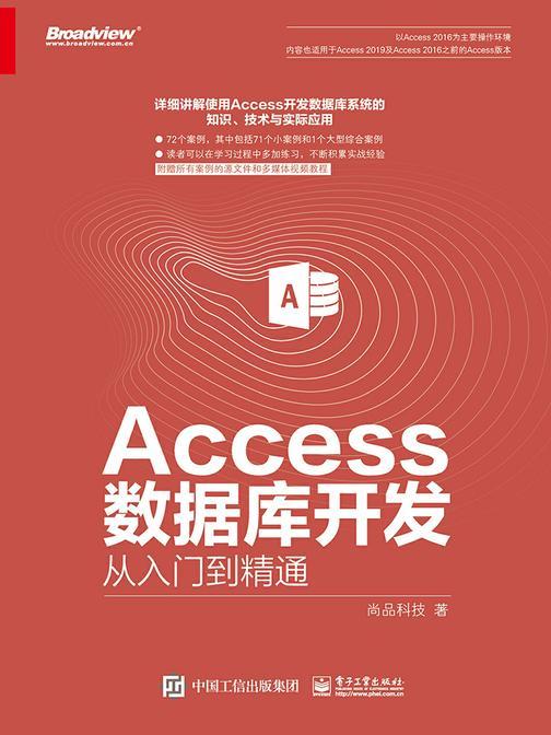 Access数据库开发从入门到精通
