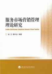 服务市场营销管理理论研究