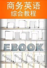 商务英语综合教程(仅适用PC阅读)