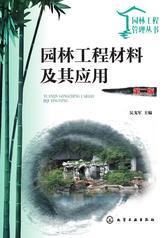 园林工程材料及其应用(第二版)