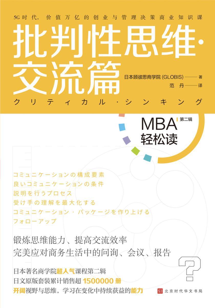 批判性思维·交流篇(MBA轻松读)