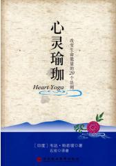 心灵瑜伽(试读本)
