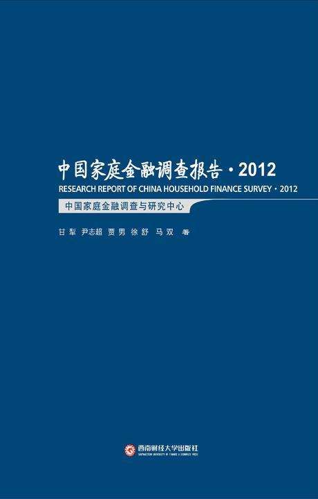 中国家庭金融调查报告.2012