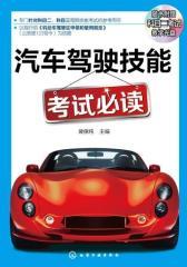 汽车驾驶技能考试必读(试读本)(仅适用PC阅读)