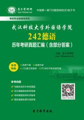 武汉科技大学外国语学院242德语历年考研真题汇编(含部分答案)