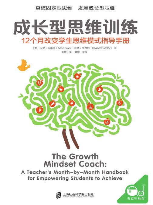 成长型思维训练