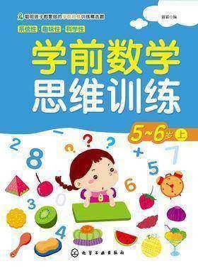 学前数学思维训练5-6岁上