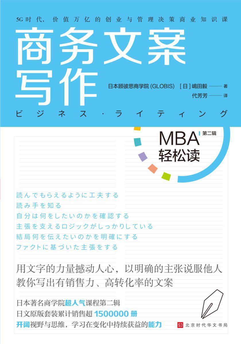 商务文案写作(MBA轻松读)