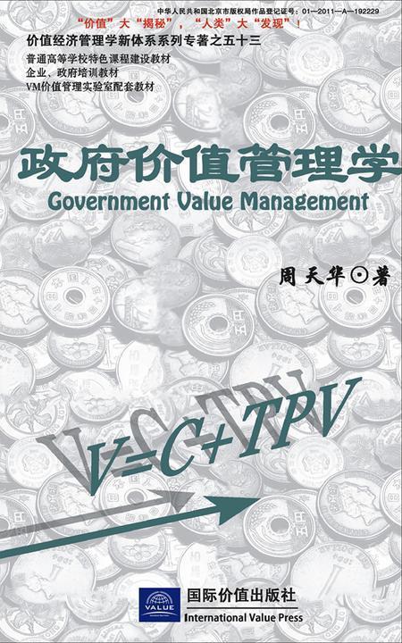 政府价值管理学