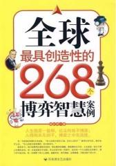 全球  创造性的268个博弈智慧案例