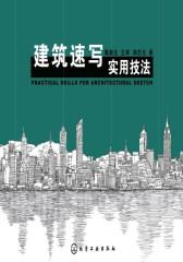 建筑速写实用技法(试读本)(仅适用PC阅读)