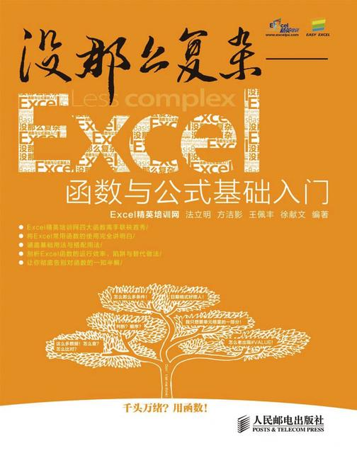 没那么复杂——Excel函数与公式基础入门