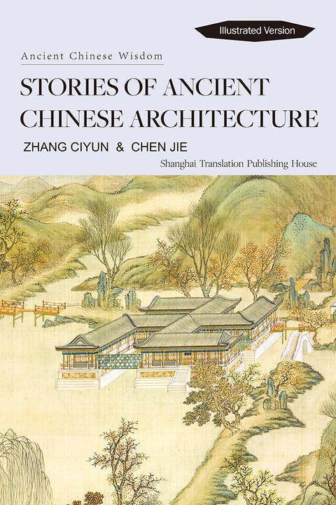 中国古建筑及其故事 Stories of Ancient Chinese Architecture(中国传统文化经典系列)