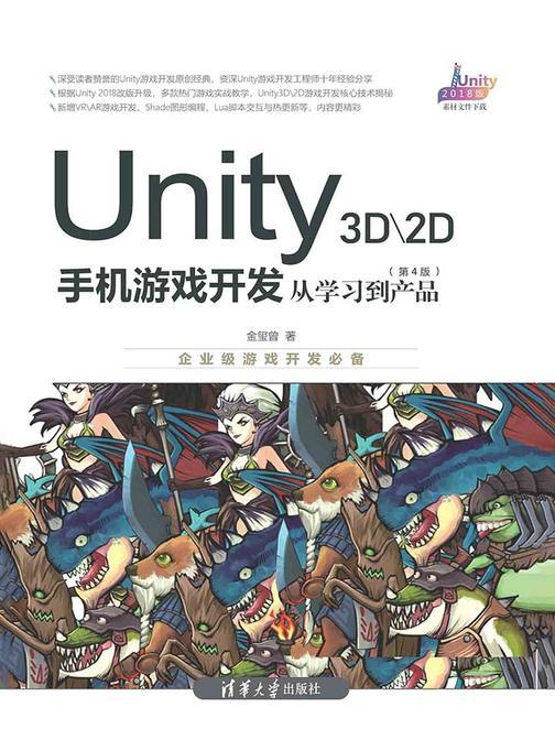 Unity 3D\2D手机游戏开发:从学习到产品(第4版)